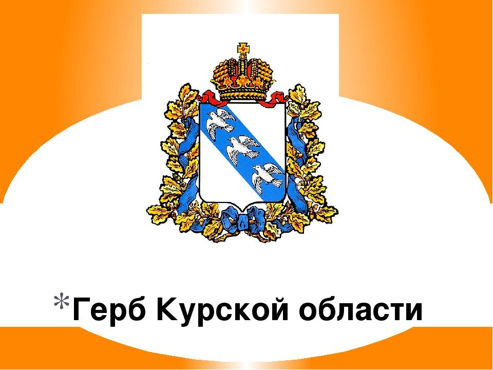 картинка герба курска одно популярных способов