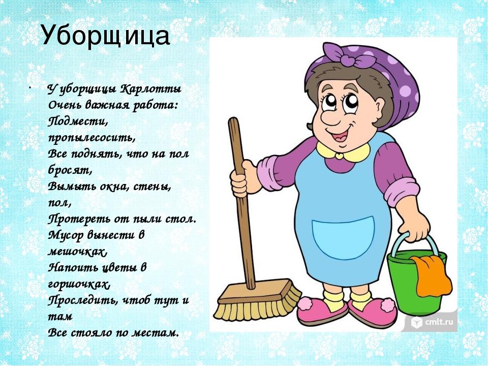 Поздравительная открытка уборщице
