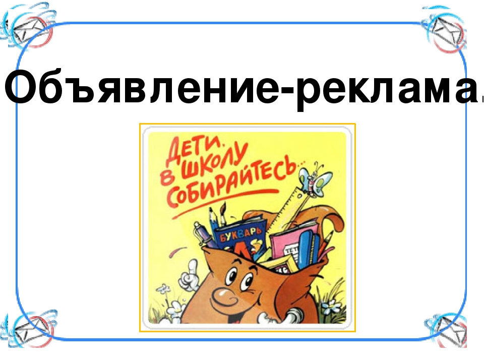 Объявление-реклама.