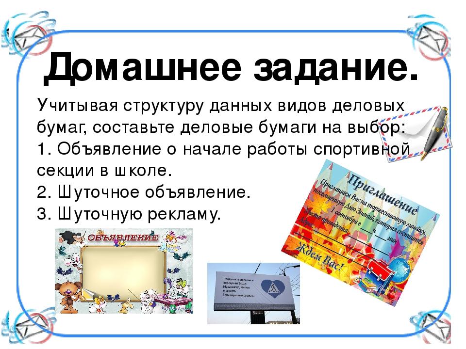 Домашнее задание. Учитывая структуру данных видов деловых бумаг, составьте де...