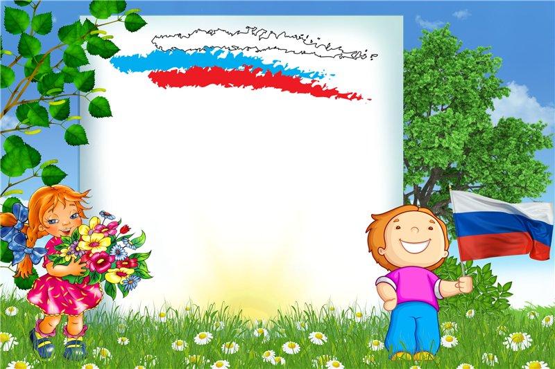 Патриотические картинки для детей дошкольников для печати