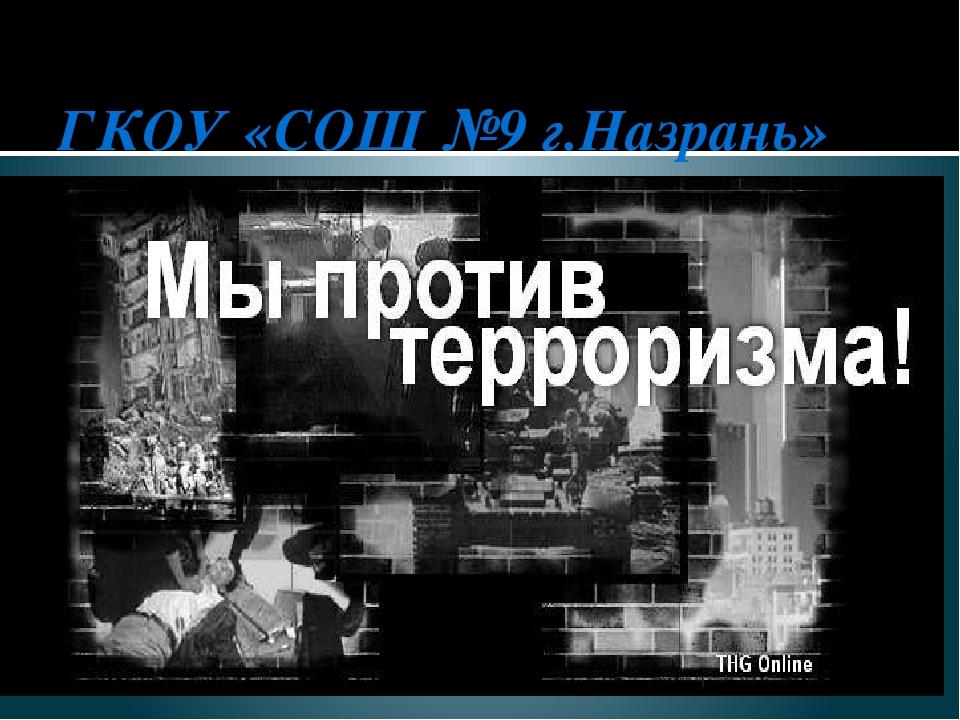 ГКОУ «СОШ №9 г.Назрань» 24.11.2016г.