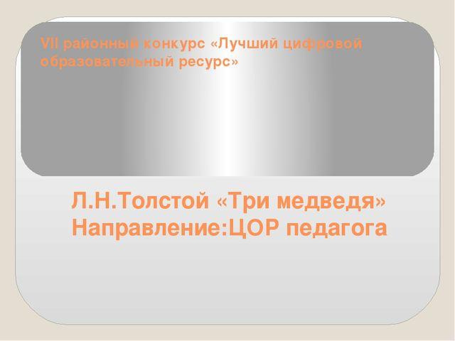 VII районный конкурс «Лучший цифровой образовательный ресурс» Л.Н.Толстой «Тр...