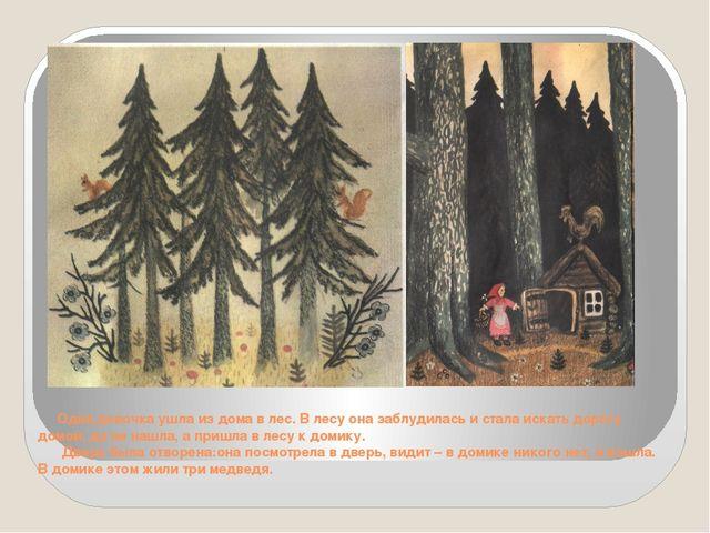 Одна девочка ушла из дома в лес. В лесу она заблудилась и стала искать дорог...