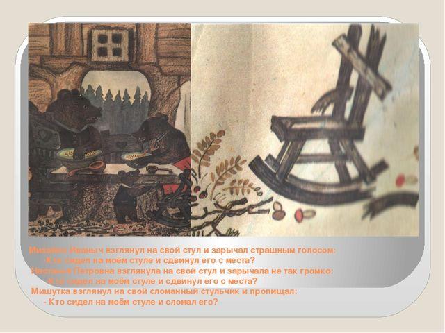 Михайло Иваныч взглянул на свой стул и зарычал страшным голосом: -Кто сидел н...