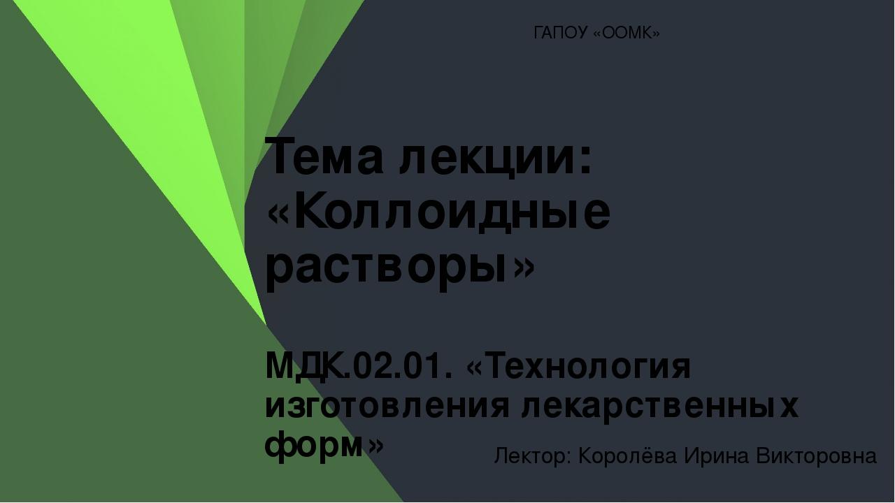 Тема лекции: «Коллоидные растворы» МДК.02.01. «Технология изготовления лекарс...