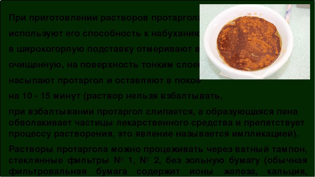 При приготовлении растворов протаргола используют его способность к набуханию...