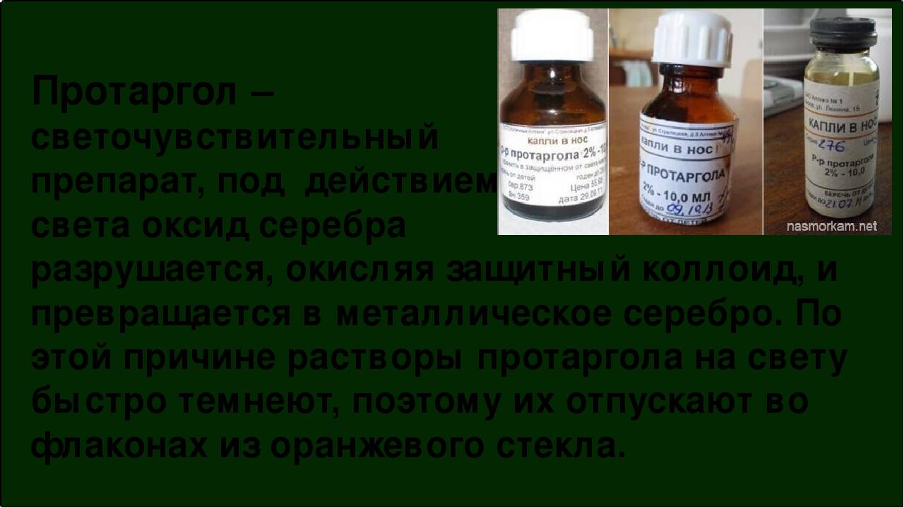 Протаргол – светочувствительный препарат, под действием света оксид серебра р...