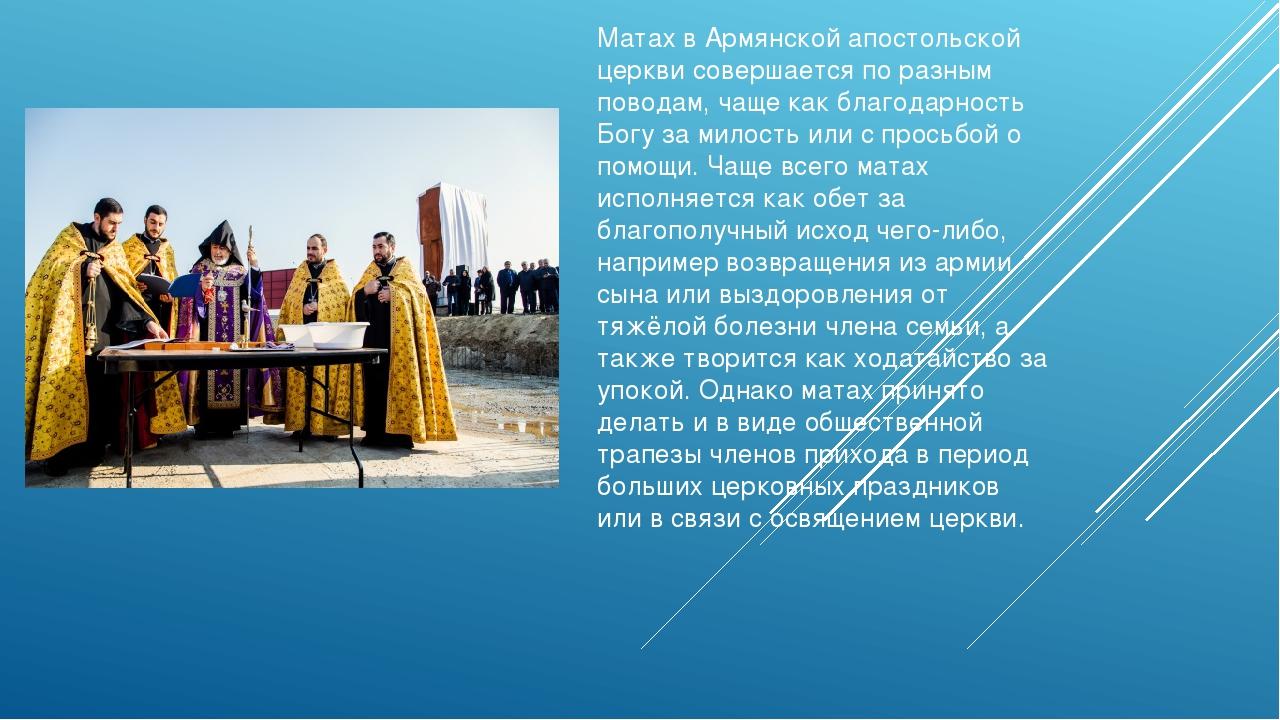 картинки маты на армянском созданием