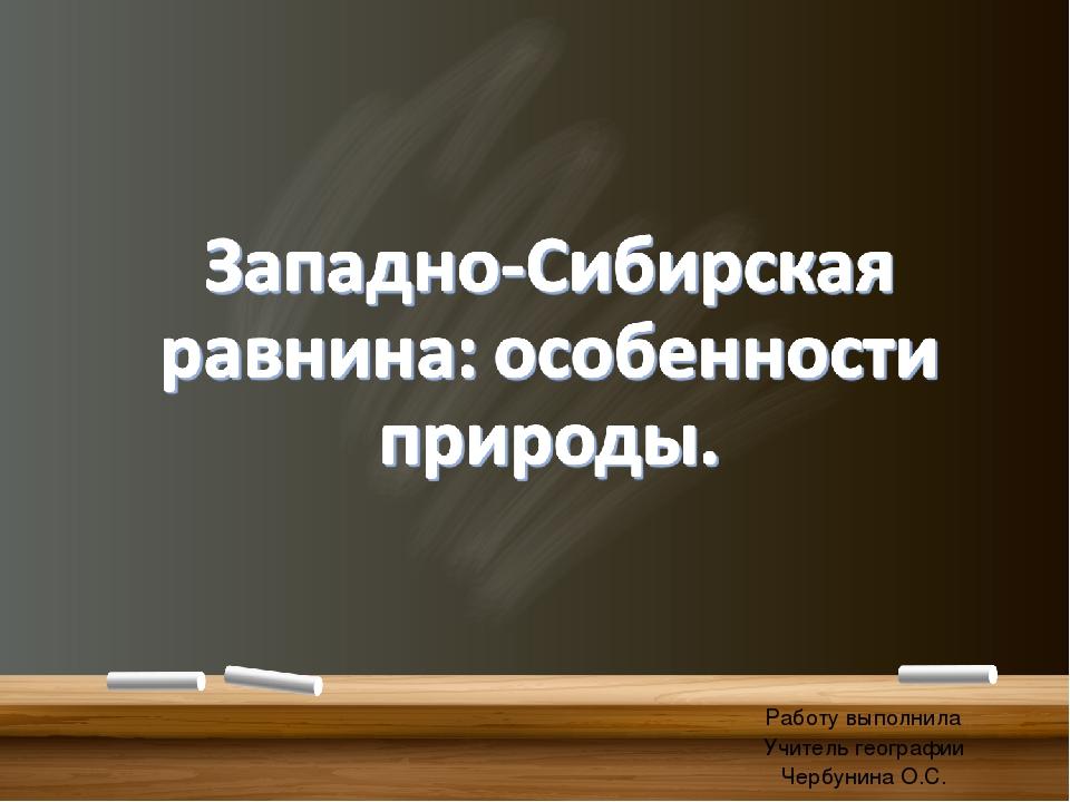 Работу выполнила Учитель географии Чербунина О.С.