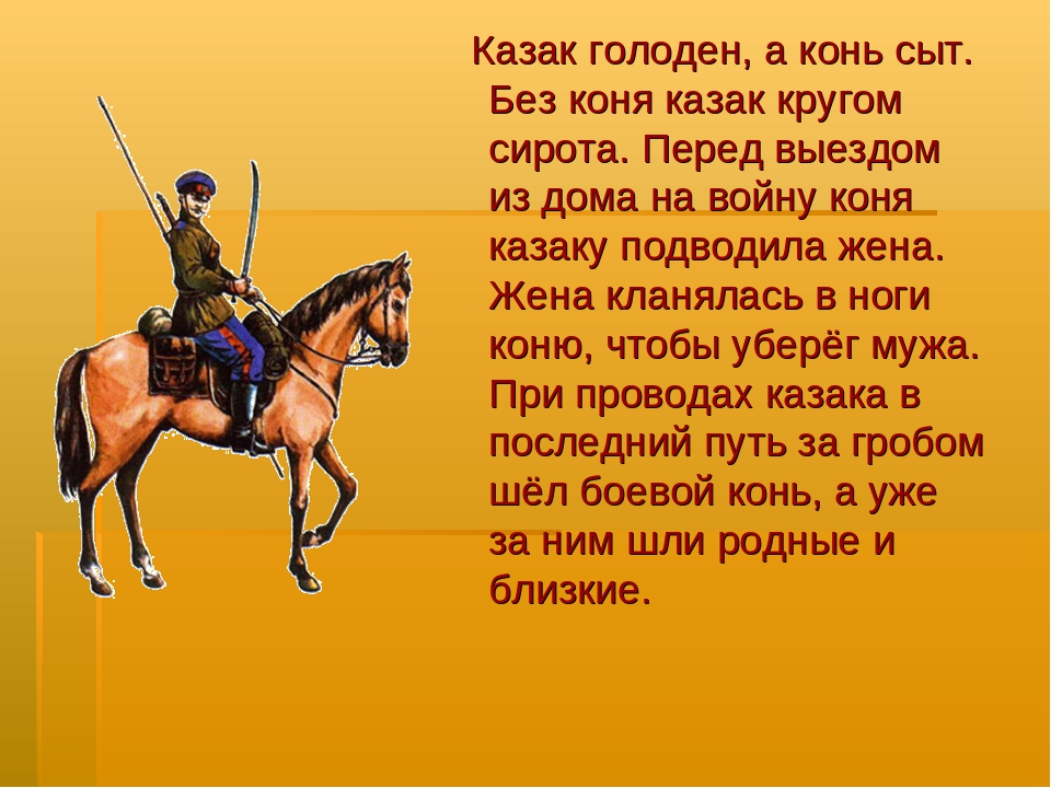 счастлив стихи про казаков донских счастья