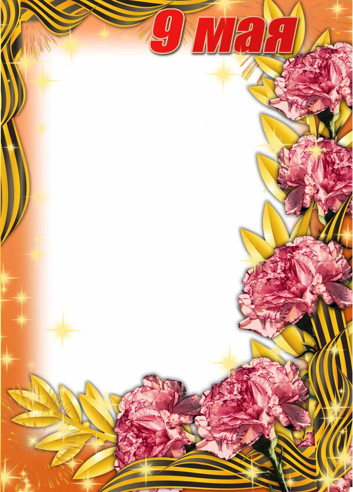 Новогодняя сделанная, открытка с днем победы шаблон