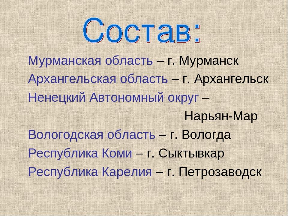 Мурманская область – г. Мурманск Архангельская область – г. Архангельск Нене...