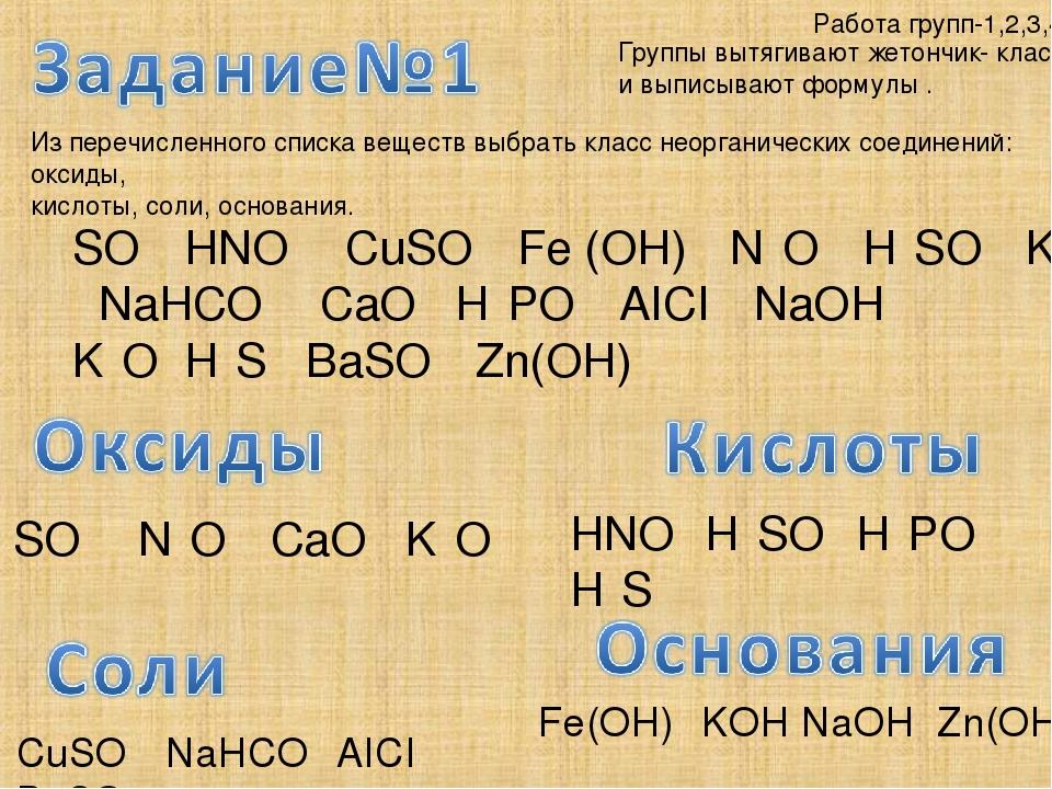 Решебник На Н. Дерябинаосновные Классы Неорганических Веществ (n4 2007)