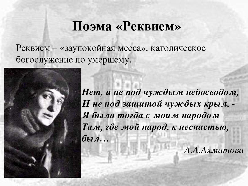 akhmatova reflection Akhmatova's work ranges from short lyric i — am your voice, the warmth of your breath, i — am the reflection of your face, the futile trembling of futile wings, i am with you to he end, in any case.