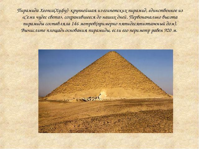 Пирамида Хеопса(Хуфу)- крупнейшая из египетских пирамид, единственное из «Сем...