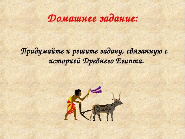Домашнее задание: Придумайте и решите задачу, связанную с историей Древнего Е...