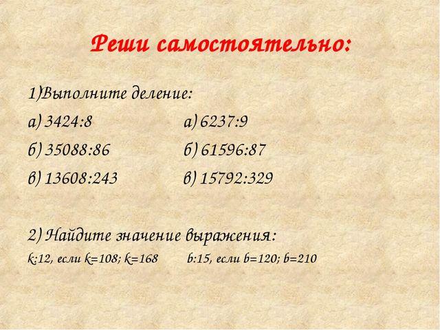 Реши самостоятельно: 1)Выполните деление: а) 3424:8 а) 6237:9 б) 35088:86 б)...