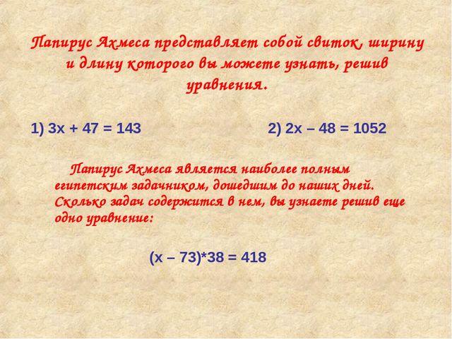 Папирус Ахмеса представляет собой свиток, ширину и длину которого вы можете у...