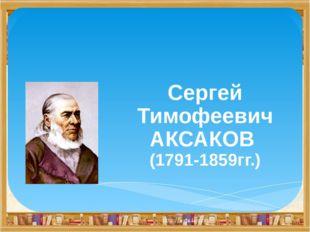 Сергей Тимофеевич АКСАКОВ (1791-1859гг.)