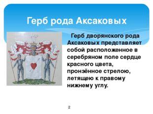 Герб рода Аксаковых Герб дворянского рода Аксаковых представляет собой распо