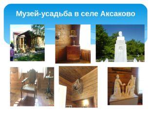 Музей-усадьба в селе Аксаково