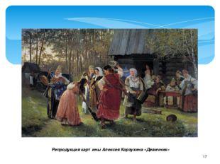 Репродукция картины Алексея Корзухина «Девичник»
