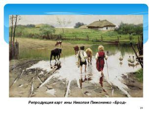Репродукция картины Николая Пимоненко «Брод»
