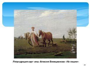 Репродукция картины Алексея Веницианова «На пашне»