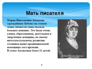 Мать писателя Мария Николаевна Аксакова (урождённая Зубова) на станов-ление