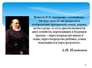 Повесть С.Т. Аксакова – «семейная». Особая сила её заключается в изображении