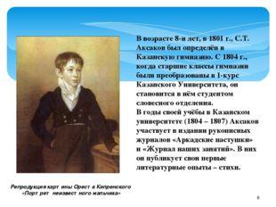 Репродукция картины Ореста Кипренского «Портрет неизвестного мальчика» В воз