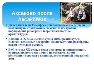 Дядей писателя Тимофеем Степановичем в селе были воздвигнуты грандиозные каме