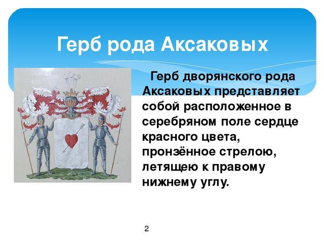 Герб рода Аксаковых Герб дворянского рода Аксаковых представляет собой распо...