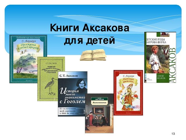 Книги Аксакова для детей