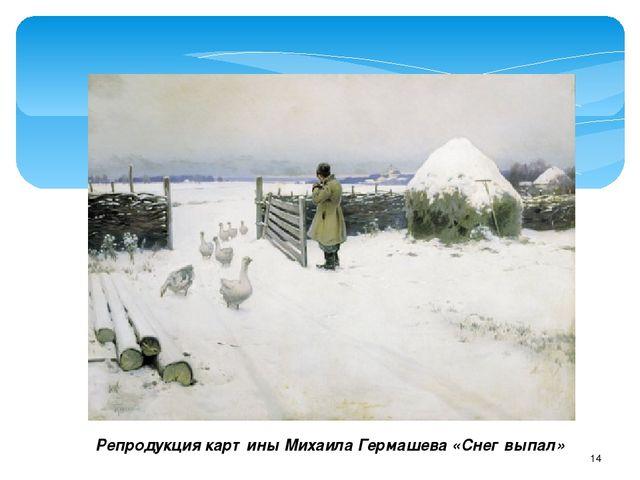 Репродукция картины Михаила Гермашева «Снег выпал»