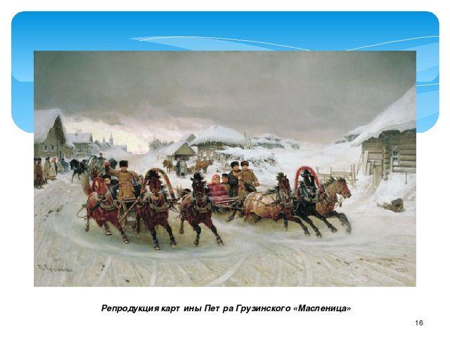 Репродукция картины Петра Грузинского «Масленица»