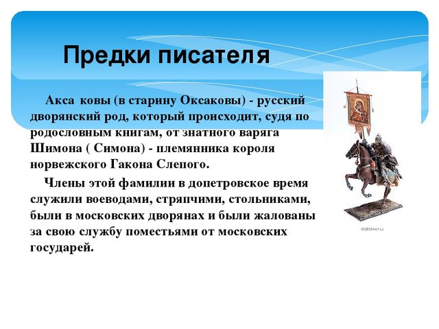 Предки писателя Акса́ковы (в старину Оксаковы) - русский дворянский род, кото...