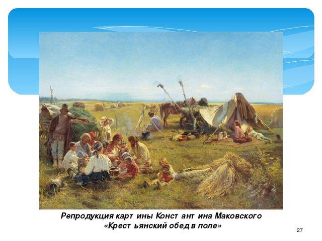 Репродукция картины Константина Маковского «Крестьянский обед в поле»