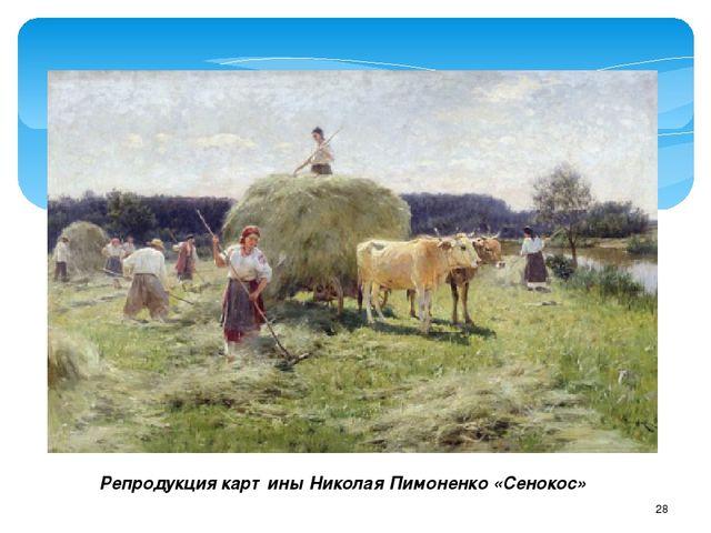 Репродукция картины Николая Пимоненко «Сенокос»