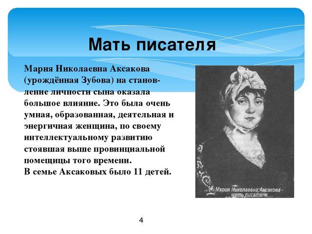 Мать писателя Мария Николаевна Аксакова (урождённая Зубова) на станов-ление...