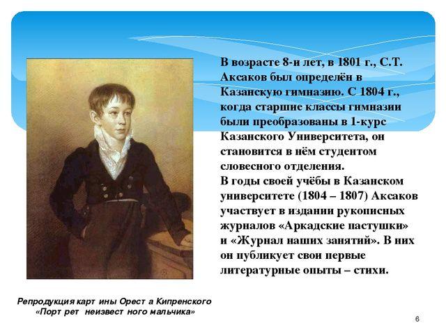 Репродукция картины Ореста Кипренского «Портрет неизвестного мальчика» В воз...
