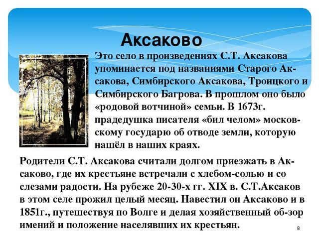 Аксаково Это село в произведениях С.Т. Аксакова упоминается под названиями С...