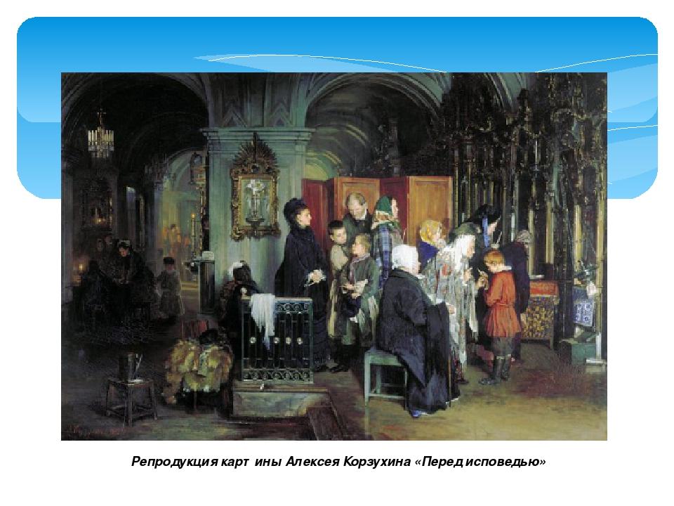 Репродукция картины Алексея Корзухина «Перед исповедью»