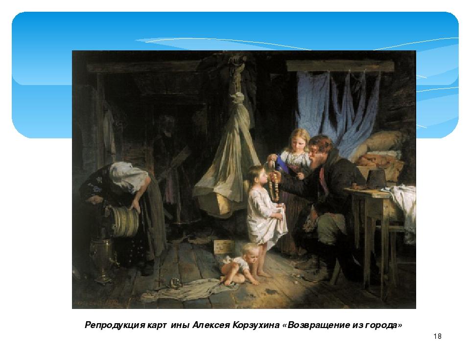Репродукция картины Алексея Корзухина «Возвращение из города»