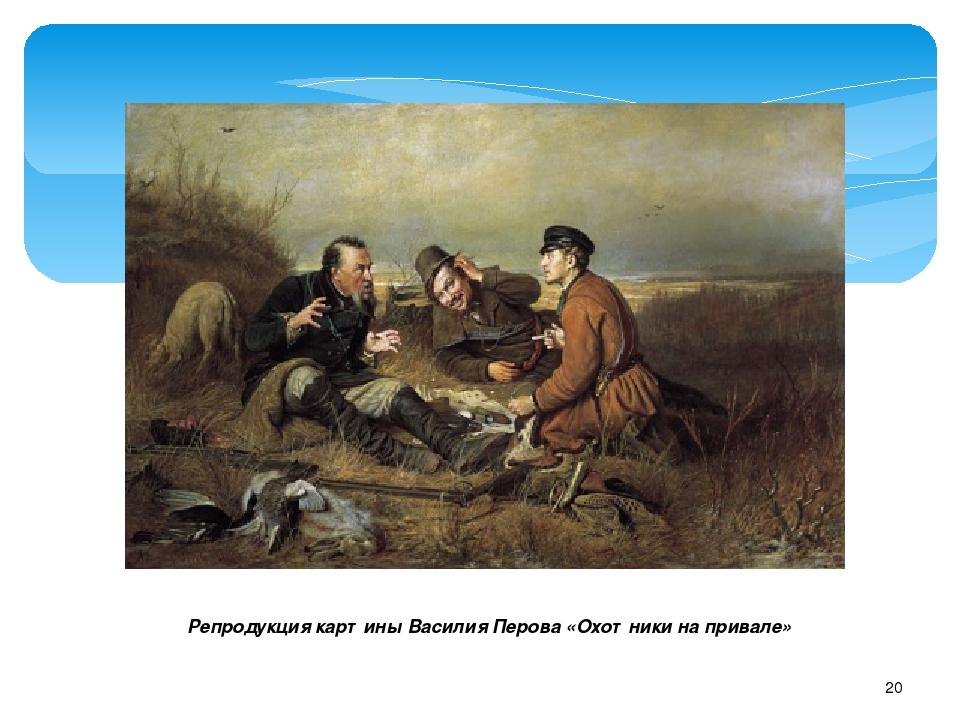 Репродукция картины Василия Перова «Охотники на привале»