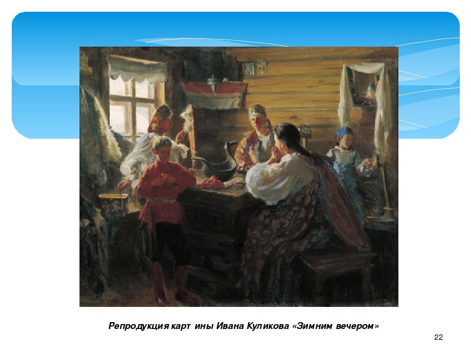Репродукция картины Ивана Куликова «Зимним вечером»