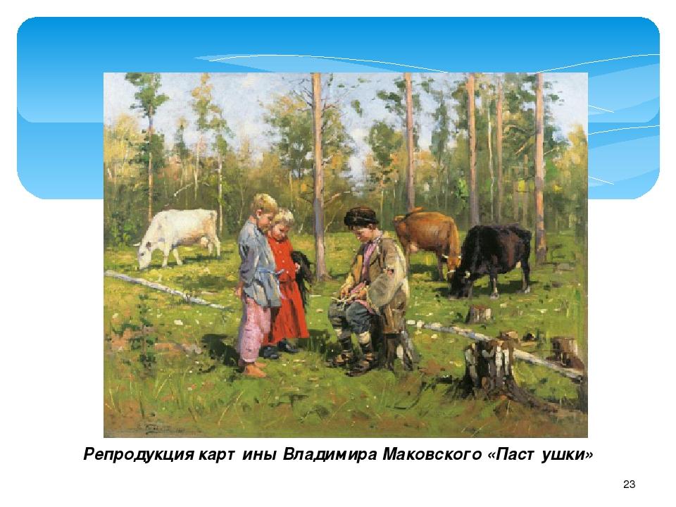 Репродукция картины Владимира Маковского «Пастушки»