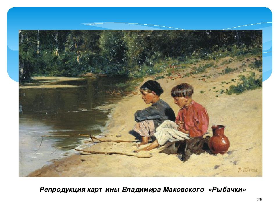 Репродукция картины Владимира Маковского «Рыбачки»