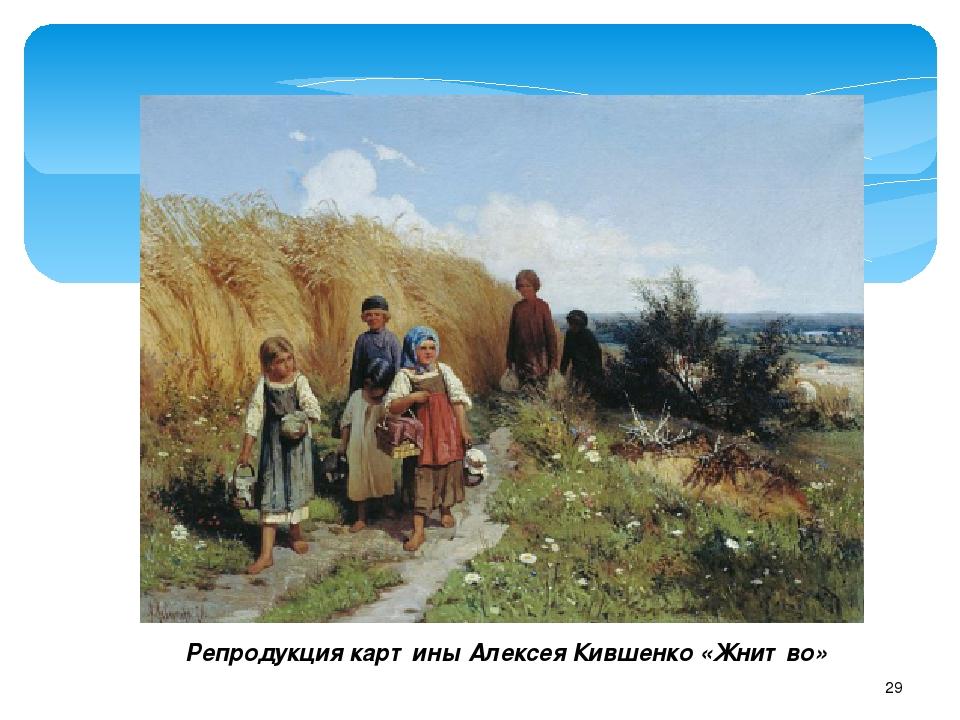 Репродукция картины Алексея Кившенко «Жнитво»